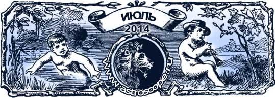 гороскоп на июль 2014 года