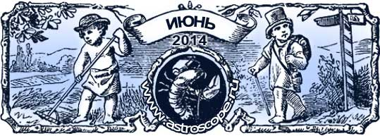 гороскоп на июнь 2014 года