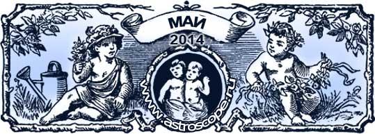 гороскоп на май 2014 года