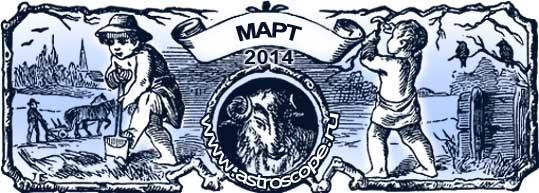 гороскоп на март 2014 года