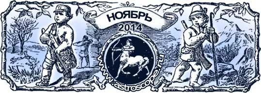 гороскоп на ноябрь 2014 года