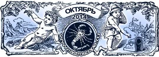 гороскоп на октябрь 2014 года