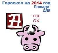 гороскоп для Быка в 2014 год Лошади