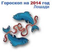 гороскоп на 2014 год Рыбы