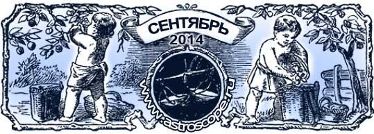 гороскоп на сентябрь 2014 года