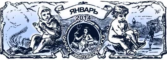 гороскоп на январь 2014 года