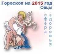 гороскоп здоровья на 2015 год для Водолея