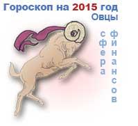 финансовый гороскоп на 2015 год Овен