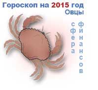 финансовый гороскоп на 2015 год Рак