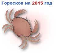 гороскоп на 2015 год Рак