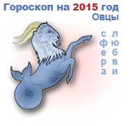 любовный гороскоп на 2015 год Козерог