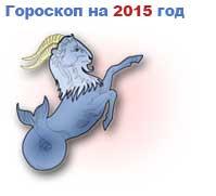 гороскоп на 2015 год Козерог