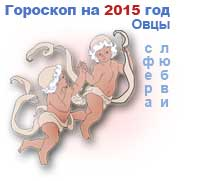 любовный гороскоп на 2015 год Близнецы