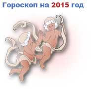 близнецы 2015 скачать торрент img-1