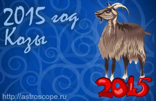 гороскоп на 2015 год Козы