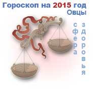 гороскоп здоровья на 2015 год для Весов