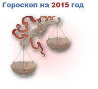 гороскоп на 2015 год Весы