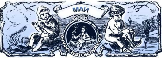 гороскоп на май 2015 года