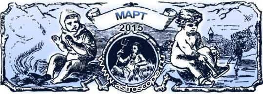гороскоп на март 2015 года