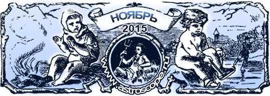 гороскоп на ноябрь 2015 года