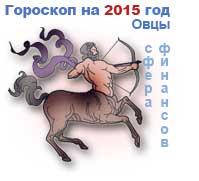 финансовый гороскоп на 2015 год Стрелец