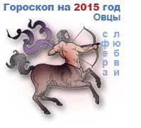 Гороскоп любовный для стрельцов на 2015 год