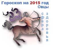 гороскоп здоровья на 2015 год для Стрельца