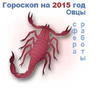 гороскоп карьеры на 2015 год Скорпион