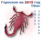 гороскоп здоровья на 2015 год для Скорпиона
