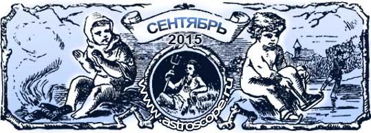гороскоп на сентябрь 2015 года