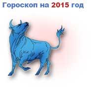 гороскоп на 2015 год Телец