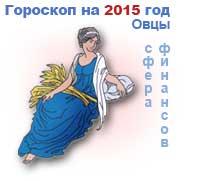финансовый гороскоп на 2015 год Дева