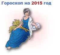 гороскоп на 2015 год Дева