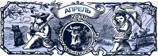 гороскоп на апрель 2016 года