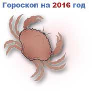 гороскоп на 2016 год Рак