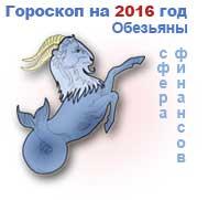 Финансовый гороскоп козерога на 2016