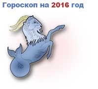 гороскоп на 2016 год Козерог
