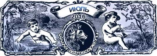 гороскоп на июль 2016 года