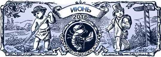 гороскоп на июнь 2016 года