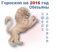 Гороскопы здоровье для льва