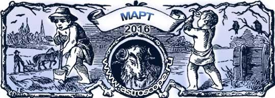 гороскоп на март 2016 года