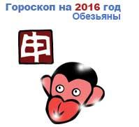 Гороскоп на 2018 год телец обезьяна
