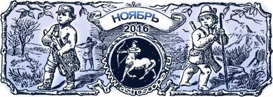 гороскоп на ноябрь 2016 года