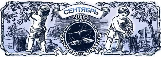 гороскоп на сентябрь 2016 года
