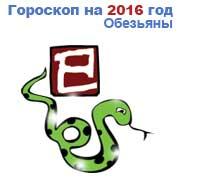 что ждет 2016 году рожденных под знаком змеи