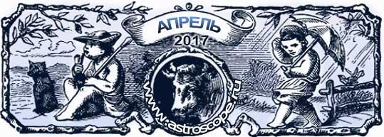гороскоп на апрель 2017 года