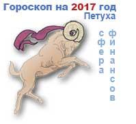 финансовый гороскоп на 2017 год Овен