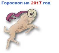 Гороскоп овен работа сентябрь