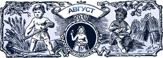 гороскоп на август 2017 года