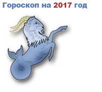 зодиак козерог 2017